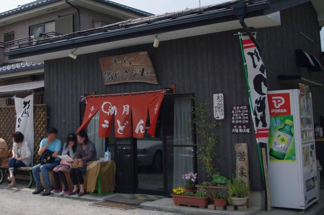 武蔵野うどん01.jpg